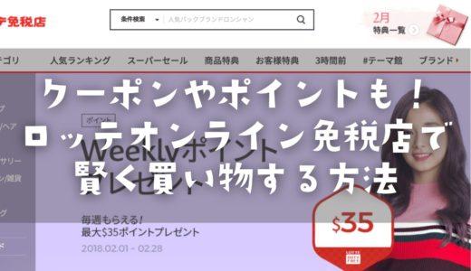 ロッテ免税店はオンラインがかなりお得!クーポン・ポイント・スーパーセールで賢く買い物する方法