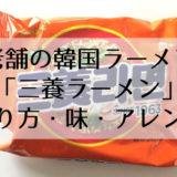 老舗の韓国ラーメンの定番!「三養ラーメン」は辛いの?作り方・味・アレンジもチェック✔️