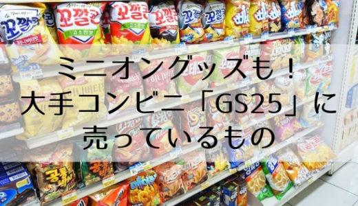韓国の大手コンビニ「GS25」で売っているものは?おすすめのミニオングッズも充実!