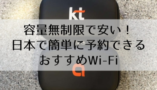 安いのに容量無制限!韓国旅行に必要なWi-Fiは現地でのレンタルがおすすめ。コネストで簡単に予約