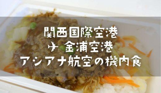 【関空→金浦】アシアナ航空の機内食はさっと食べられるタイプ。コチュジャン付き!