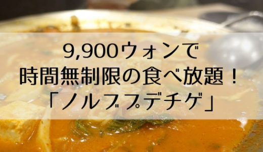 9900ウォンで食べ放題!「ノルブプデチゲ&チョルパンクイ 合井Xi店」は明洞より断然おすすめ