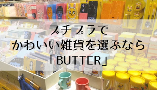 韓国のプチプラ雑貨屋「BUTTER 弘大店」がかわいい!おしゃれな雑貨はおみやげにも◎