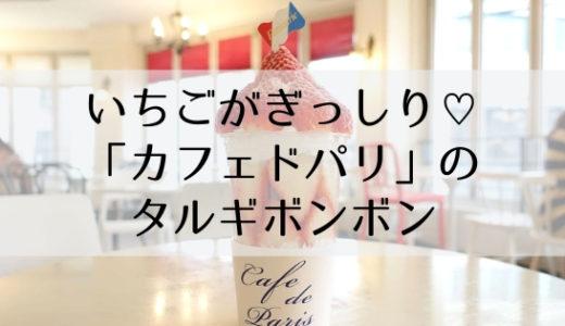 いちごたっぷり♡「カフェドパリ」のタルギボンボンは韓国で味わいたい必食スイーツ!