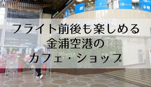 金浦空港にはどんなお店やカフェがあるの?ショップをチェックしてフライト前後も楽しもう!