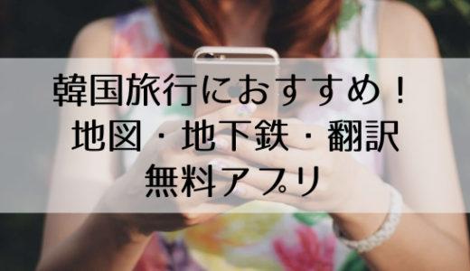 韓国旅行におすすめの無料アプリ8選。地図・地下鉄・翻訳やオフラインでも使えるものも