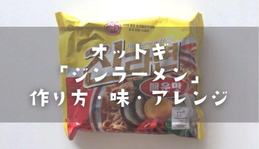 辛ラーメン好きにもおすすめ!韓国「ジンラーメン」辛口の作り方・味・アレンジをチェック✔️