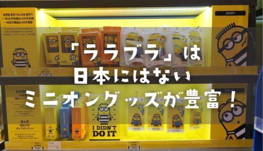 韓国「ワトソンズ(現ララブラ)」はミニオングッズが豊富!レア商品もあっておみやげにも◎