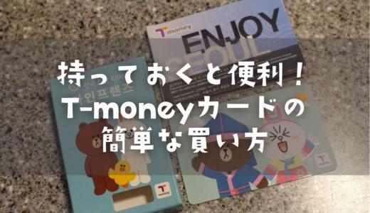 韓国の地下鉄に乗るときに便利!「t-money」カードを簡単に買う方法。かわいいデザインも多い!