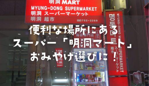 欲しいものが揃っていて安い!スーパー「明洞マート」はお土産用ショッピングにもおすすめ