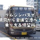 明洞から金浦空港へのリムジンバスは6021番!乗り方や便利な停留所を詳しく教えます✔️