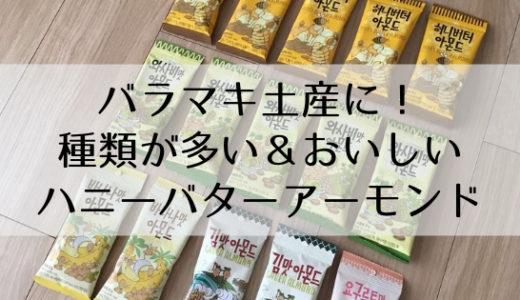 やっぱり韓国が安い!ハニーバターアーモンドは小袋でおみやげ用にも◎味の種類も豊富