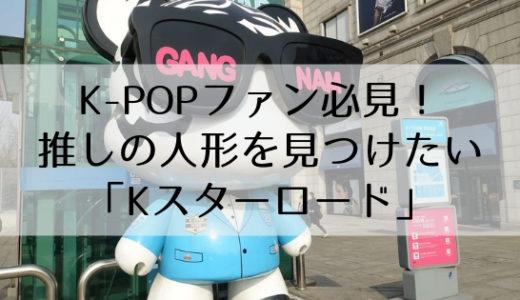 狎鴎亭ロデオにある「Kスターロード(韓流スター通り)」で推しグループの人形を見つけよう!