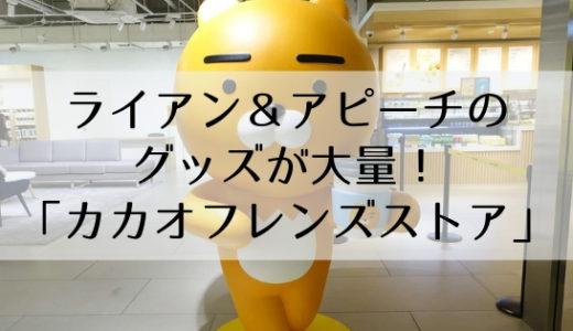 韓国で行きたい!「カカオフレンズストア」はライアン&アピーチのグッズが大量に並ぶ夢のお店