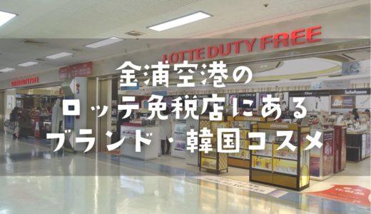 金浦空港の免税店で扱っているブランドや韓国コスメを調査!ロッテ免税店・シティ免税店があるよ