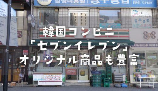 韓国の「セブンイレブン」には人気のあのグミも!お菓子やオリジナル商品もあっておすすめ