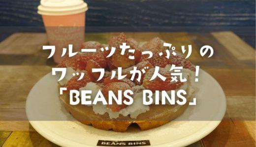 ワッフルなら「BEANS BINS(ビーンズビンズ)」!明洞店はサボイホテルの2階で行きやすいよ