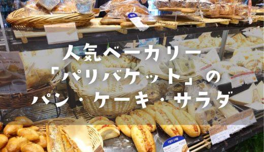 韓国のベーカリー店「パリバケット」はおいしいパンが豊富!明洞にもあり朝食におすすめ