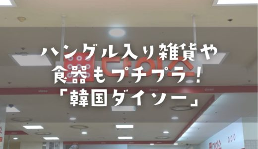 食器を買うなら韓国ダイソーがおすすめ!ハングルの文房具はおみやげに買うべきアイテム