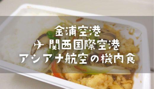 【金浦→関空】アシアナ航空帰国時の機内食はちょうどいいボリュームのお弁当タイプ