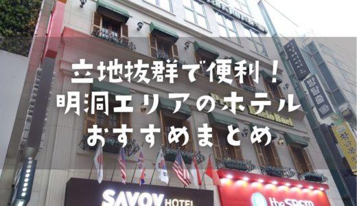 女子旅に♡明洞にある人気&おすすめホテル14選。安い・おしゃれ・新しい…どれで選ぶ?
