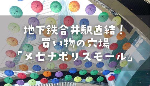 合井にある「メセナポリスモール」はおしゃれな穴場!傘いっぱいのインスタ映え空間も◎