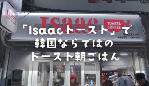 朝食におすすめ!「イサックトースト」は明洞にもある大人気トースト店。安いのにボリューミー!