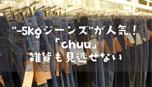 """""""-5kgジーンズ""""が大人気!「chuu」はファッションからコスメまで最旬アイテムが揃うお店"""