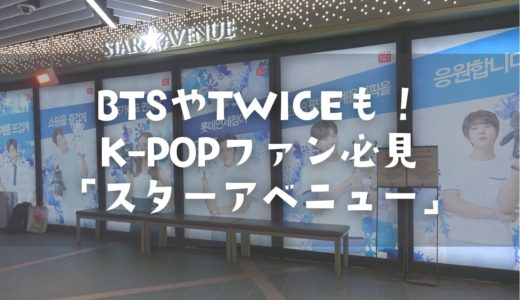BTSやTWICEの手形も♡「ロッテスターアベニュー」はK-POP好き必見の場所