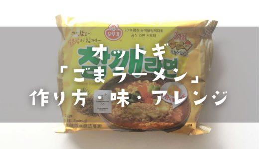 「ごまラーメン」の作り方・味・アレンジをチェック✔️辛いラーメンが好きな方におすすめ!
