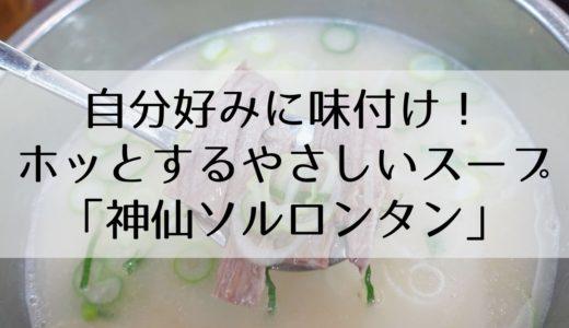 鉄板の朝食グルメ「神仙ソルロンタン」。自分好みの食べ方が楽しめる&キムチが美味!