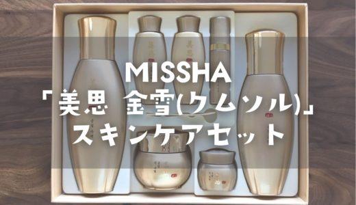 10年以上愛用。ミシャの「美思 金雪(クムソル)」化粧水・乳液・クリームはセット使いがおすすめ