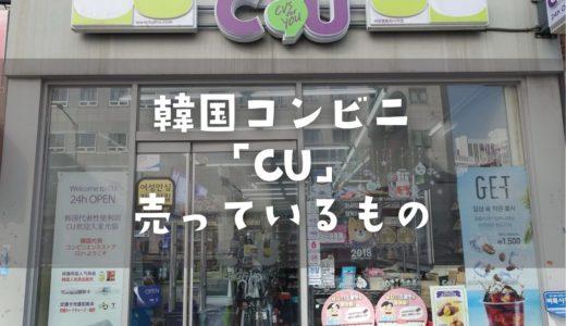韓国のコンビニ 「CU」で売っているものは?オリジナル商品からお弁当・パンも