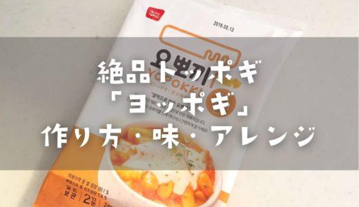 「ヨッポギ(YOPOKKI)」がおいしい!チーズ味は甘辛で絶品。作り方&アレンジも