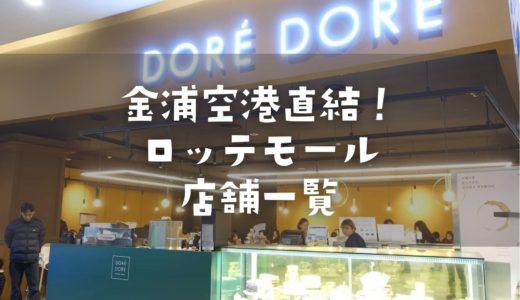 金浦空港のロッテモールが便利!グルメや韓国コスメなどフロアガイドを詳しくチェック✔️