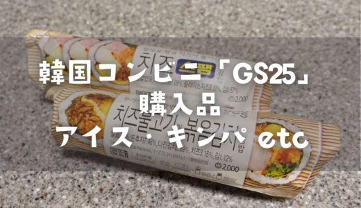 韓国のコンビニ「GS25」で買ったもの!アイス・キンパ・ドリンクなどおすすめも紹介