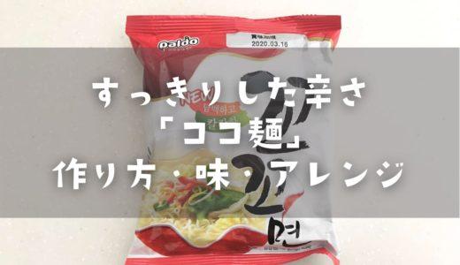 「ココ麺」の作り方・味・アレンジをチェック✔️すっきりした辛さがクセになる!