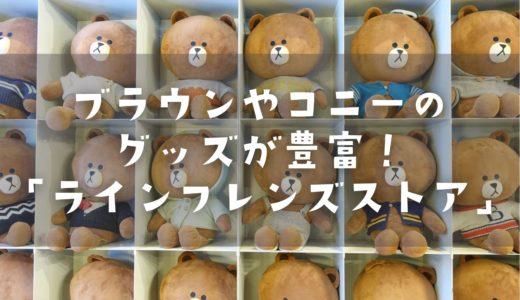 【ラインフレンズストア】韓国のお店には巨大ブラウンも!種類豊富なグッズをご紹介◎