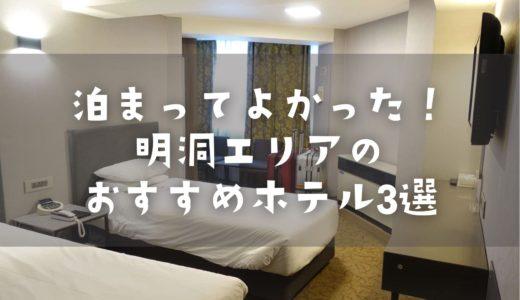 【韓国旅行】泊まってよかった!おすすめホテルTOP3【初心者にも便利な明洞エリア】