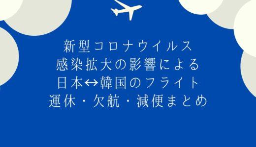【新型コロナウイルス】韓国(仁川・金浦・釜山)〜日本便の運休・欠航・減便まとめ