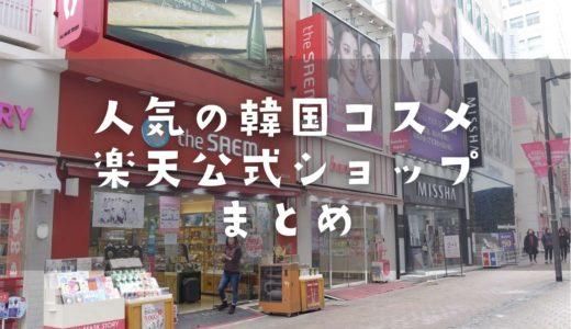【韓国コスメ】楽天の公式ショップでお得に買おう❤︎ポイントも付くよ